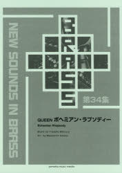 ◆◆楽譜 QUEENボヘミアン・ラプソ 改訂 / 天野 正道 編曲 / ヤマハミュージックメディア