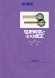 ◆◆屈折異常とその矯正 / 所敬/著 / 金原出版