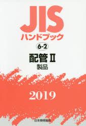 ◆◆JISハンドブック 配管 2019-2 / 日本規格協会/編集 / 日本規格協会