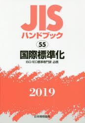 ◆◆JISハンドブック 国際標準化 ISO/IEC標準専門家必携 2019 / 日本規格協会/編集 / 日本規格協会