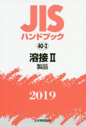 ◆◆JISハンドブック 溶接 2019-2 / 日本規格協会/編集 / 日本規格協会