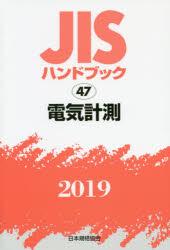 ◆◆JISハンドブック 電気計測 2019 / 日本規格協会/編集 / 日本規格協会