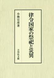 ◆◆律令国家の祭祀と災異 / 小林宣彦/著 / 吉川弘文館