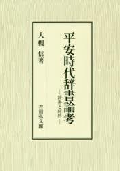 ◆◆平安時代辞書論考 辞書と材料 / 大槻信/著 / 吉川弘文館