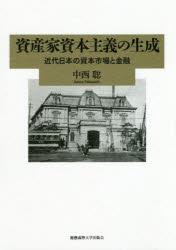 ◆◆資産家資本主義の生成 近代日本の資本市場と金融 / 中西聡/著 / 慶應義塾大学出版会