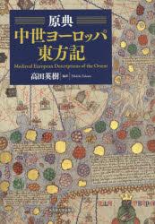 ◆◆原典中世ヨーロッパ東方記 / 高田英樹/編訳 / 名古屋大学出版会