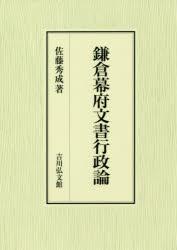 ◆◆鎌倉幕府文書行政論 / 佐藤秀成/著 / 吉川弘文館