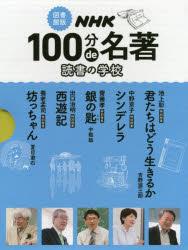 ◆◆NHK100分de名著 読書の学校 図書館版 5巻セット / 中野京子/ほか著 / NHK出版