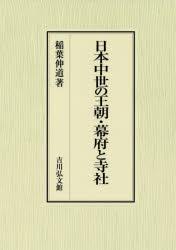 ◆◆日本中世の王朝・幕府と寺社 / 稲葉伸道/著 / 吉川弘文館