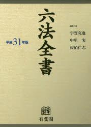 ◆◆六法全書 平成31年版 2巻セット / 宇賀克也/ほか編集代表 / 有斐閣