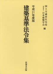 ◆◆建築基準法令集 平成31年度版 3巻セット / 国土交通省住宅局/ほか編 / 技報堂出版