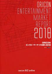 ◆◆ORICONエンタメ・マーケット白書 2018 / オリコン・リサーチ