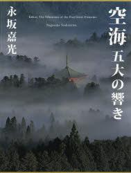 ◆◆空海五大の響き / 永坂嘉光/著 / 小学館