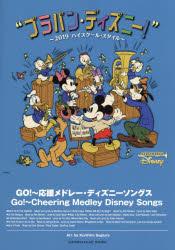 ◆◆楽譜 GO!~応援メドレー・ディズニーソ / 杉浦 邦弘 編曲 / ヤマハミュージックメディア