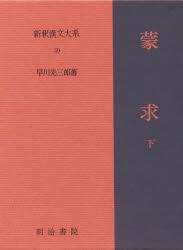 ◆◆新釈漢文大系 59 / 明治書院