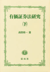 ◆◆有価証券法研究 下 / 高窪利一/著 / 信山社出版