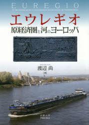 ◆◆エウレギオ 原経済圏と河のヨーロッパ / 渡辺尚/著 / 京都大学学術出版会