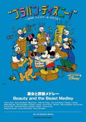◆◆楽譜 美女と野獣メドレー / 森田 一浩 編曲 / ヤマハミュージックメディア