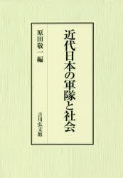 ◆◆近代日本の軍隊と社会 / 原田敬一/編 / 吉川弘文館