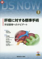 ◆◆肝癌に対する標準手術 手技習得へのナビゲート / 新田浩幸/担当編集委員 / メジカルビュー社
