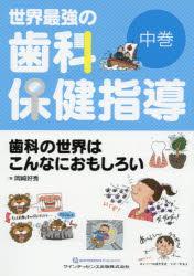 ◆◆世界最強の歯科保健指導 中巻 / 岡崎好秀/著 / クインテッセンス出版