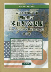 ◆◆明治期の米日外交史観 5巻セット / 大日本文明協会/ほか編 / クレス出版