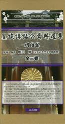 ◆◆皇族講話会資料選集 明治篇 3巻セット / 堀口修/監修・解説 / クレス出版