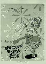 ◆◆楽譜 ユア・ソング 復刻版 / ヤマハミュージックメディア