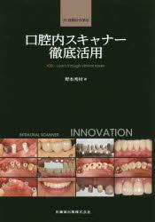 ◆◆31症例から学ぶ口腔内スキャナー徹底活用 / 野本秀材/著 / 医歯薬出版