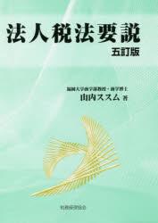 ◆◆法人税法要説 / 山内ススム/著 / 税務経理協会
