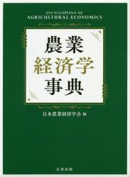 ◆◆農業経済学事典 / 日本農業経済学会/編 / 丸善出版