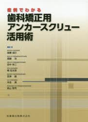 ◆◆症例でわかる歯科矯正用アンカースクリュー活用術 / 後藤滋巳/編集代表 / 医歯薬出版
