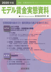 ◆◆モデル賃金実態資料 2020年版 / 産労総合研究所/編 / 産労総合研究所出版部経営書院