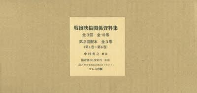 ◆◆戦後映倫関係資料集 第2回配本 〈第4巻~第6巻〉 3巻セット / 中村秀之/監修・解説 / クレス出版