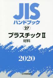 ◆◆JISハンドブック プラスチック 2020-2 / 日本規格協会/編 / 日本規格協会
