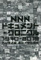 ◆◆NNNドキュメント・クロニクル1970-2019 / 丹羽美之/編 / 東京大学出版会