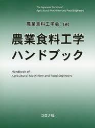◆◆農業食料工学ハンドブック / 農業食料工学会/編 / コロナ社
