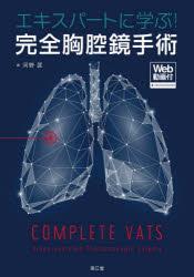 ◆◆エキスパートに学ぶ!完全胸腔鏡手術 / 河野匡/著 / 南江堂