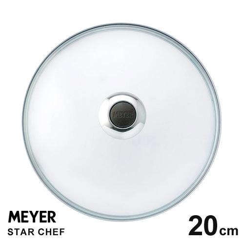 5980円(税込)以上で送料無料&追加で何個買っても同梱0円 あす楽 MEYER マイヤー グラス リッド 20cm ガラス蓋 MN-GF20 フライパン 蓋 IH対応 おすすめ 人気 長持ち 焦げ付かない MEYER