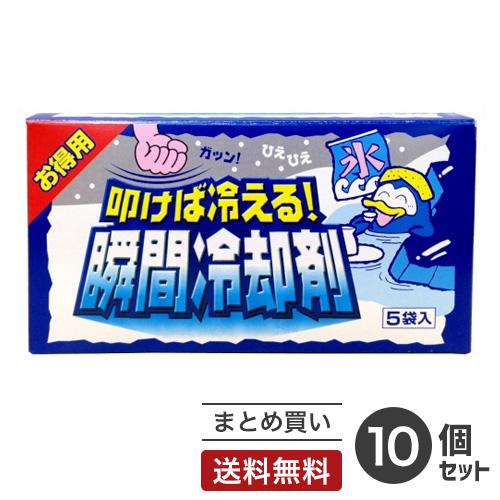 日本正規品 送料無料 あす楽 まとめ買い 扶桑化学 叩けば冷える 瞬間冷却剤 5袋入 10個セット 冷却 熱中症対策グッズ クール☆ 涼しい 冷感 保冷 受注生産品 熱対策