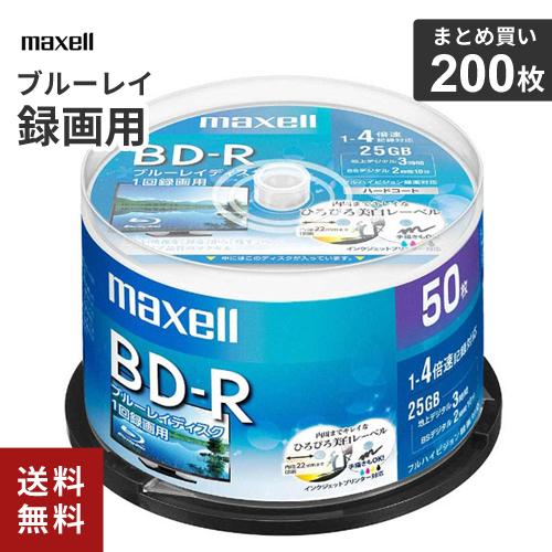 【送料無料】【まとめ買い】マクセル maxell 録画用 BD-R 25GB 200枚 BRV25WPE.50SP ブルーレイ ブルーレイディスク メディア スピンドル お買い得