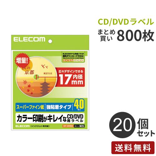 【送料無料】【まとめ買い】エレコム ELECOM スーパーファイン CD/DVDラベル 40枚 EDT-SDVD2S 20個セット