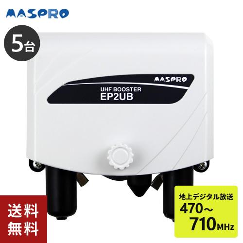 【送料無料】【まとめ買い】マスプロ電工 UHFブースター EP2UB 5個セット UHF増幅(45・35・25dB)切換 家庭用 UB35後継品 UB45SS簡易パッケージ版