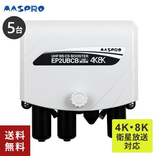 【あす楽】【送料無料】【まとめ買い】 マスプロ電工 UHF・BS・CSブースター 5個セット EP2UBCBX5 BS・CS増幅(35・25・8dBチルト)切換 家庭用