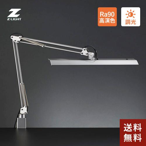 【送料無料】山田照明 Zライト LEDデスクライト シルバー Z-11R SL Ra90 白色 デスクライト学習机 灰色 おしゃれ 目に優しい LED 高演色 写真 白熱150W相当