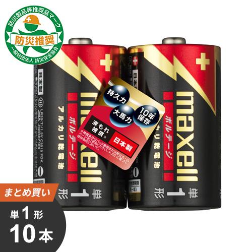 5980円(税込)以上で送料無料&追加で何個買っても同梱0円 まとめ買い マクセル maxell 単1形 アルカリ乾電池「ボルテージ」 10本[2x5] LR20(T)2PY