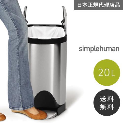 【送料無料】【メーカー直送】simplehuman バタフライステップダストボックス 20L シルバーステンレス CW1837 00123