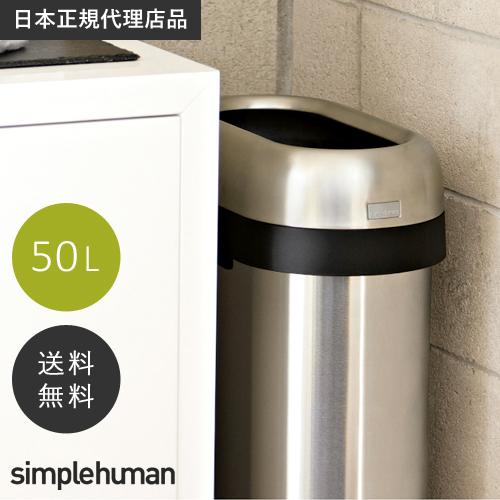【送料無料】【メーカー直送】simplehuman スリムオープントップダストボックス 50L 重厚シルバーステンレス CW1467 00145