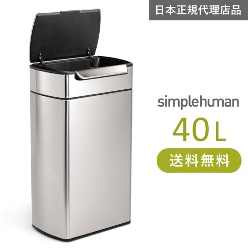 【送料無料】【メーカー直送】simplehuman レクタンギュラータッチバーダストボックス 40L シルバーステンレス CW2014 00129