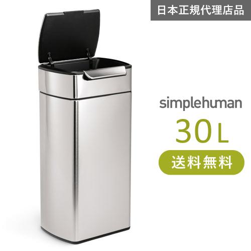 【送料無料】【メーカー直送】simplehuman レクタンギュラータッチバーダストボックス 30L シルバーステンレス CW2015 00130